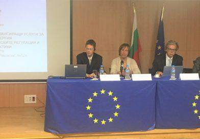 """Семинар """"Българският Балансиращ пазар в контекста на европейските регулации и добри практики"""""""