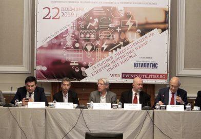 Либерализация на електроенергийния пазар – пътят напред